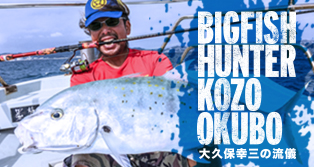 BIGFISH HUNTER KOZO OKUBO